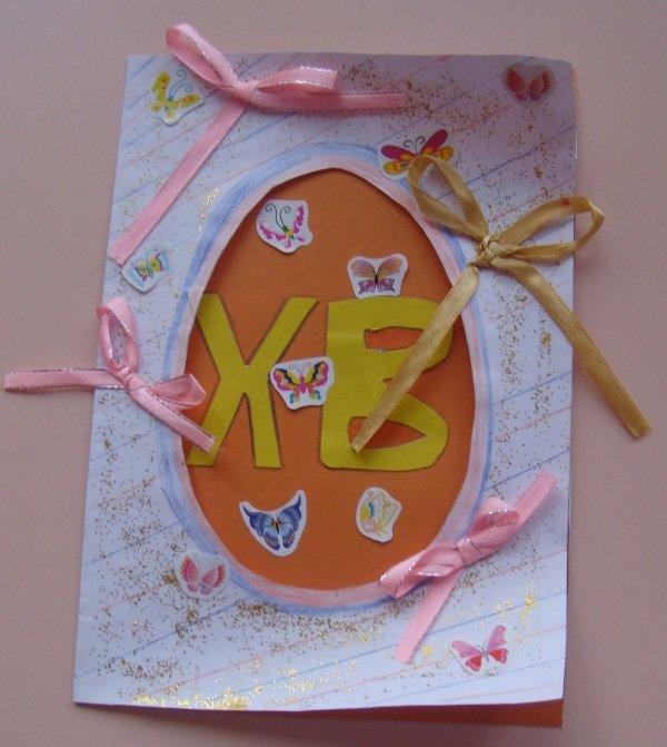 Калейдоскоп поздравление, открытки своими руками в детский сад на пасху