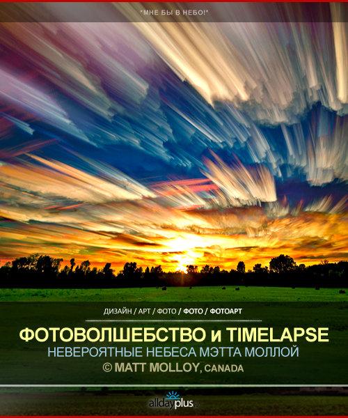 Чудесатые небеса от Matt Molloy. Timelapse в пейзажной фотографии. 32 супер-кадра.