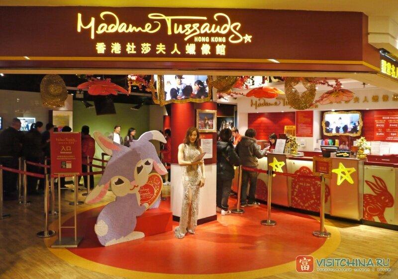 Гонконг. Музей Мадам Тюссо