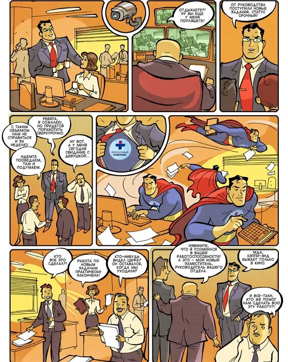 Комиксы в рекламе – двигатель торговли?