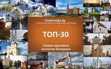 достопримечательности белоруссии фотоколлаж