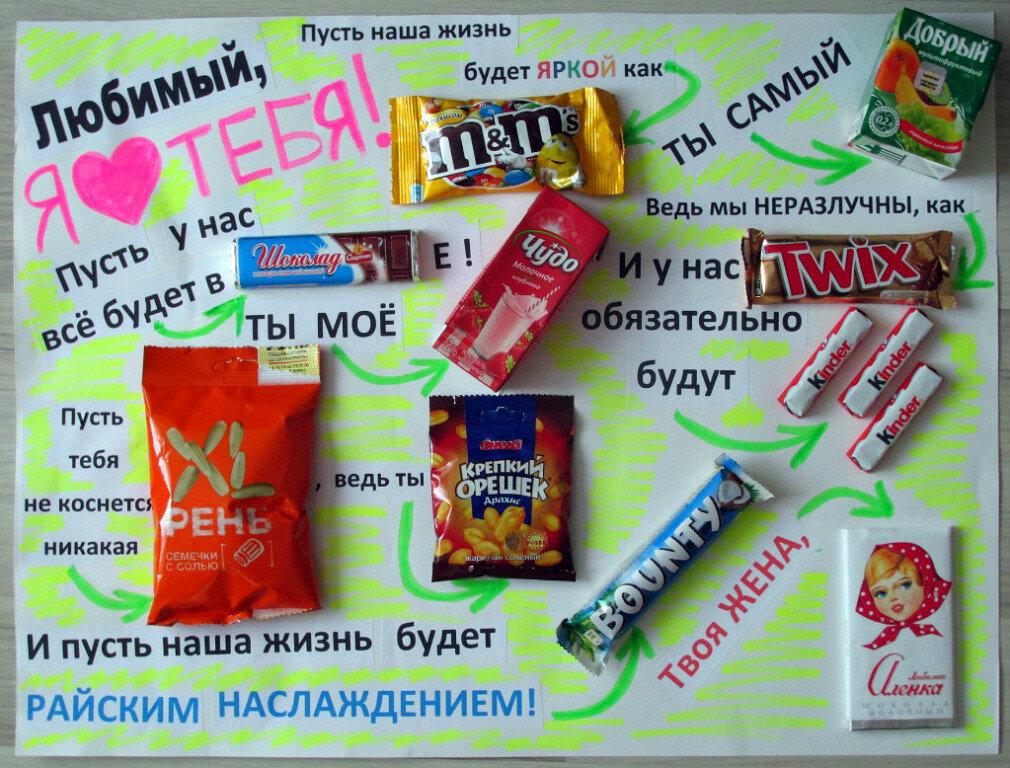Мой, открытка со сладостями для мужа