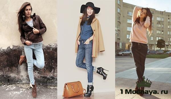 С чем носить ботильоны на каблуке? Фото и модные новинки   1Modnaya.ru