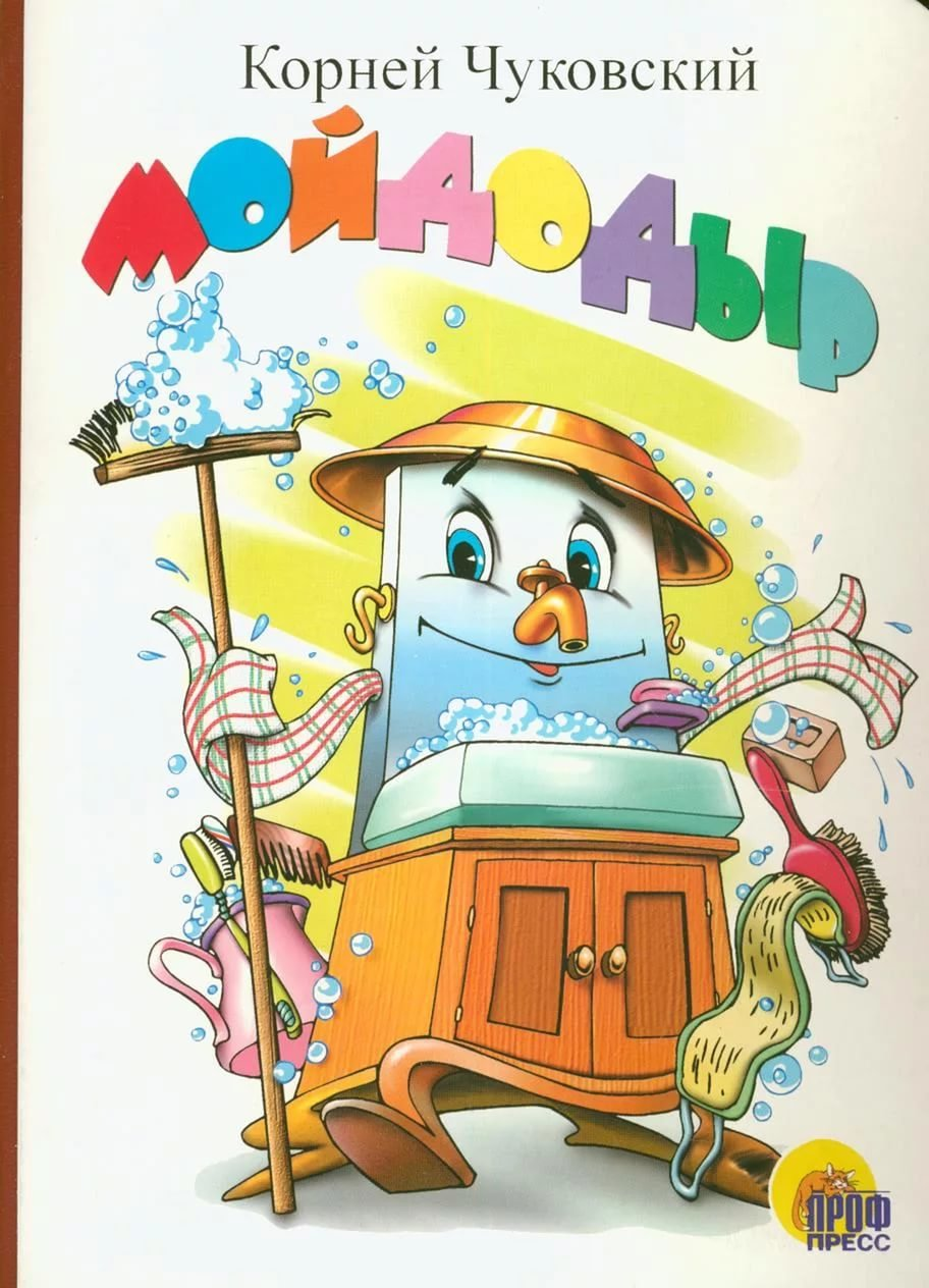 Днем молодежи, картинки анимашки мойдодыр