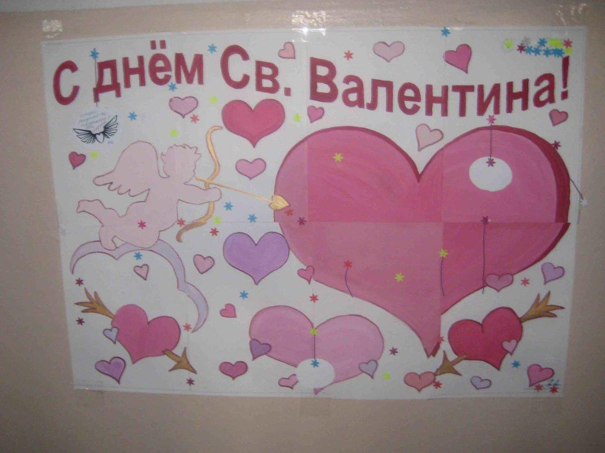 плакаты на день святого валентина маленький