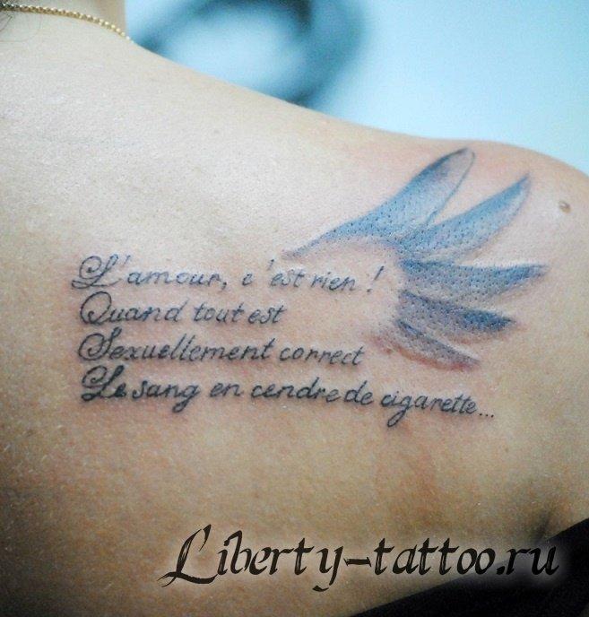 Тату надпись на спине у девушки - Либерти Тату