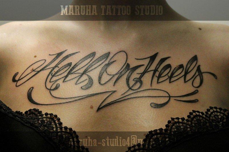 Татуировки Надписи. Тату надписи со смыслом, на латыни, для девушек и др.