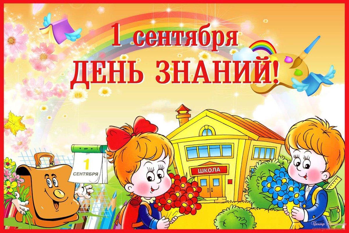 Картинки к 1 сентября для начальной школы плакат