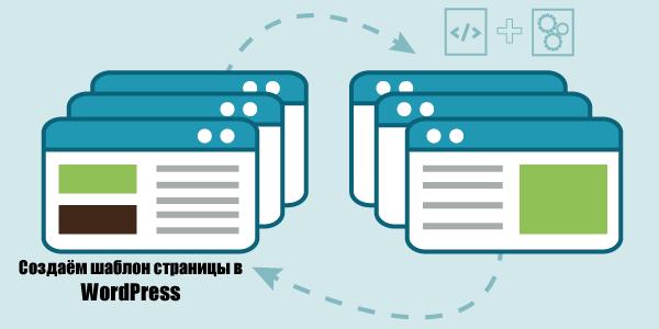 Простой способ создать отдельный шаблон страницы в WordPress