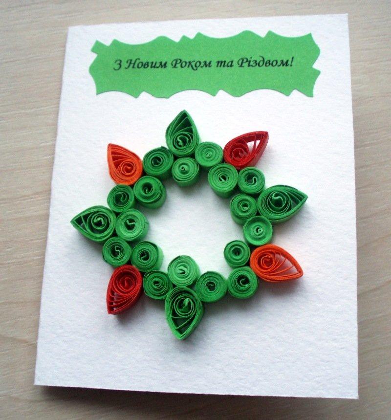 Самому создать, квиллинг новогодние открытки своими руками