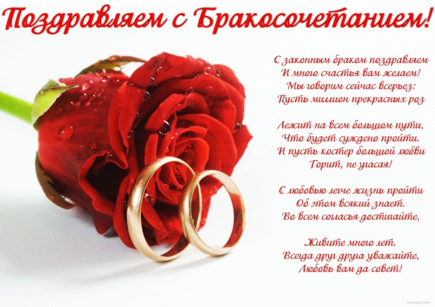 открытка с бракосочетанием картинки