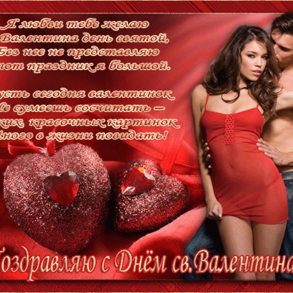 Открытки для подруг с днем святого валентина