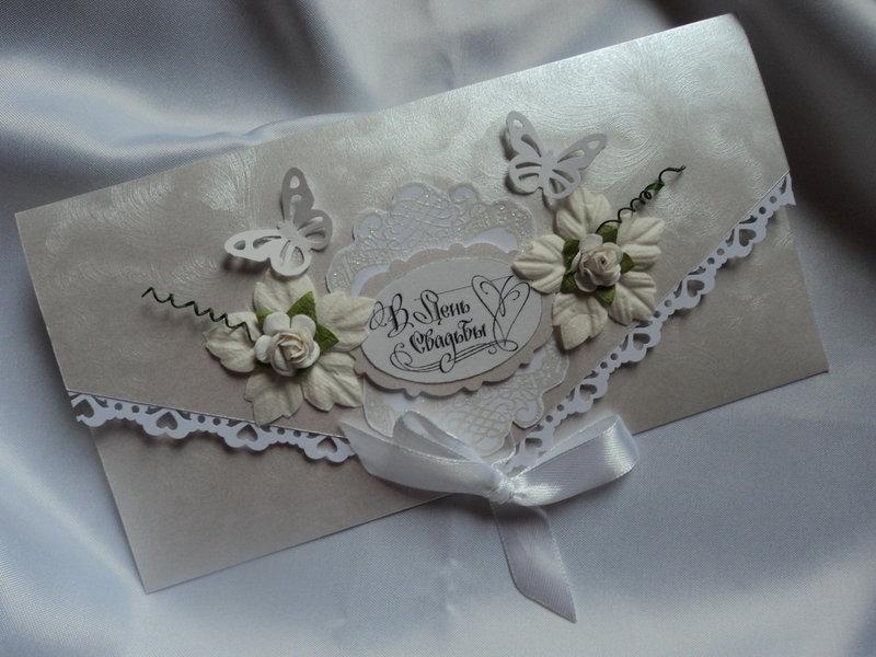 Подарочные конверты.