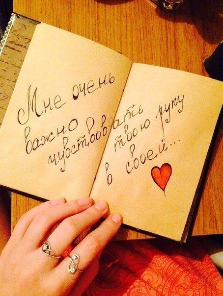как пишется с любимым