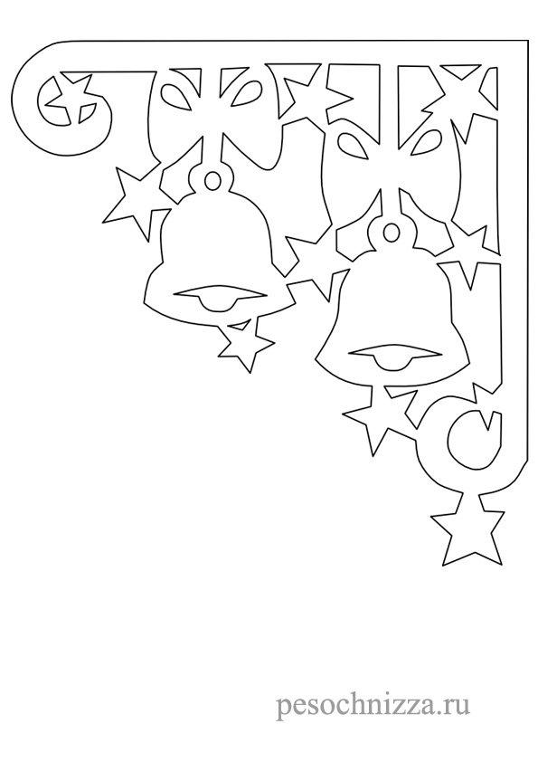 Колокольчики картинка для детей