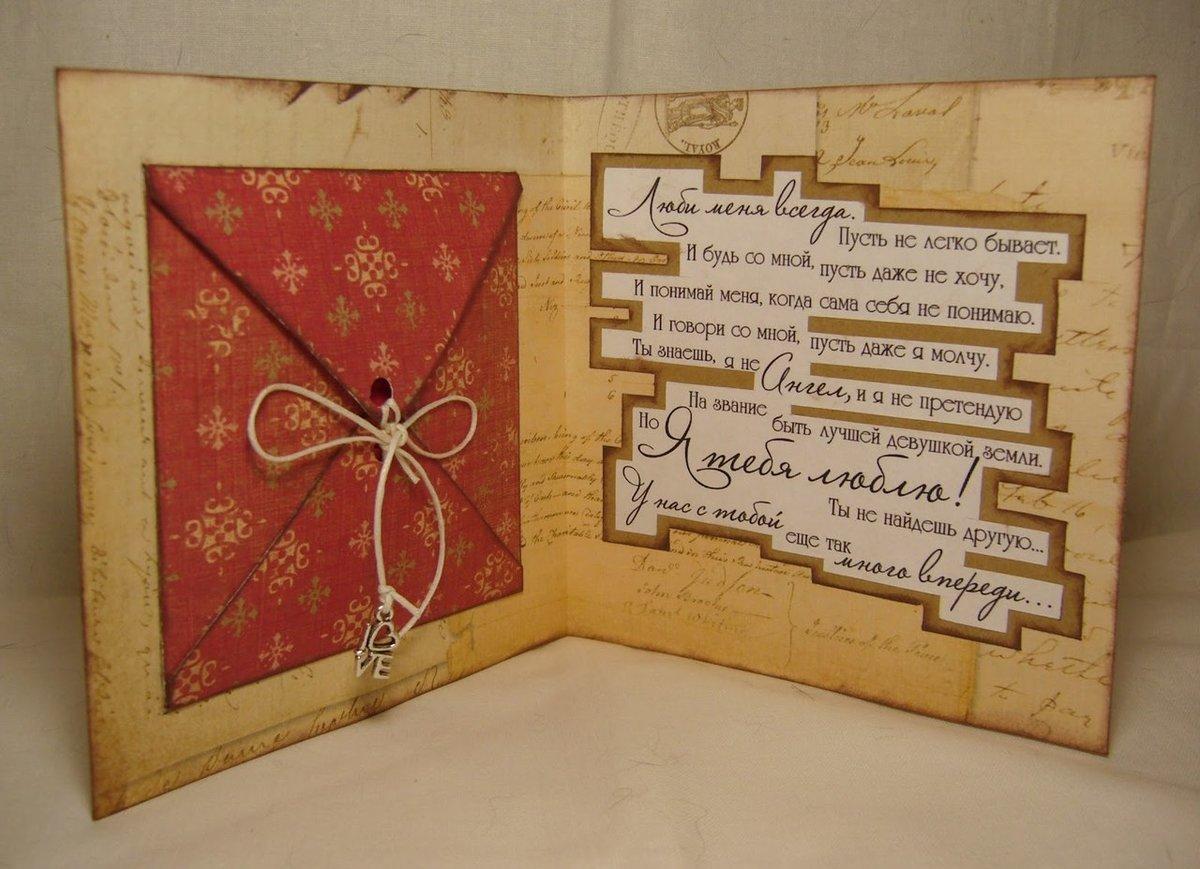 Как сделать открытку для мужа своими руками