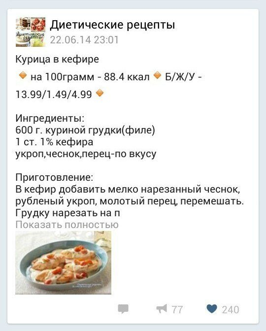 Естественный Рецепт Похудения.