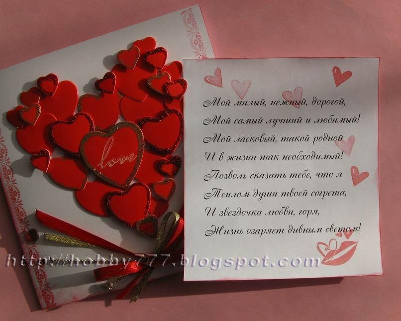 открытки для любимого мужа своими руками переходный период