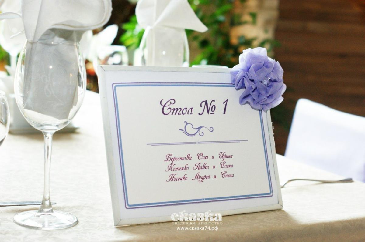 Картинки, открытки на стол с именами гостей
