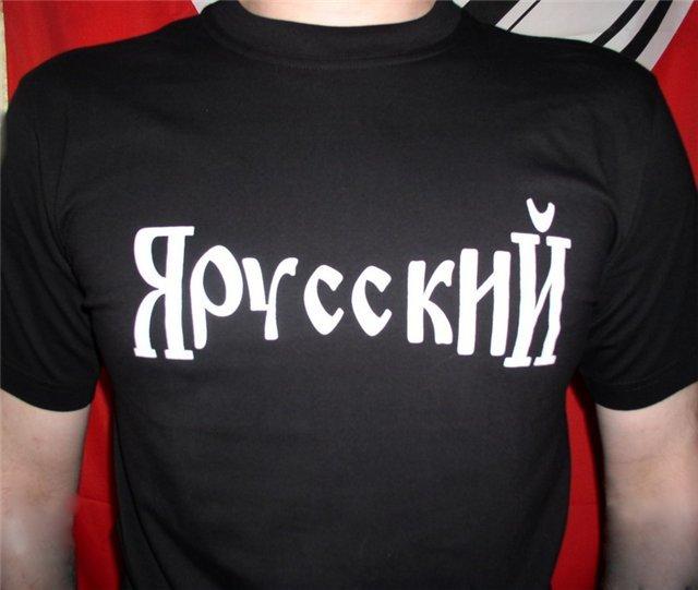 День свадьбы, фото на аву с надписью я русский
