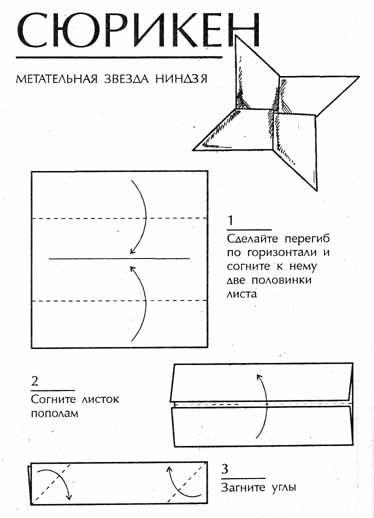 Сюрикен оригами - схема1
