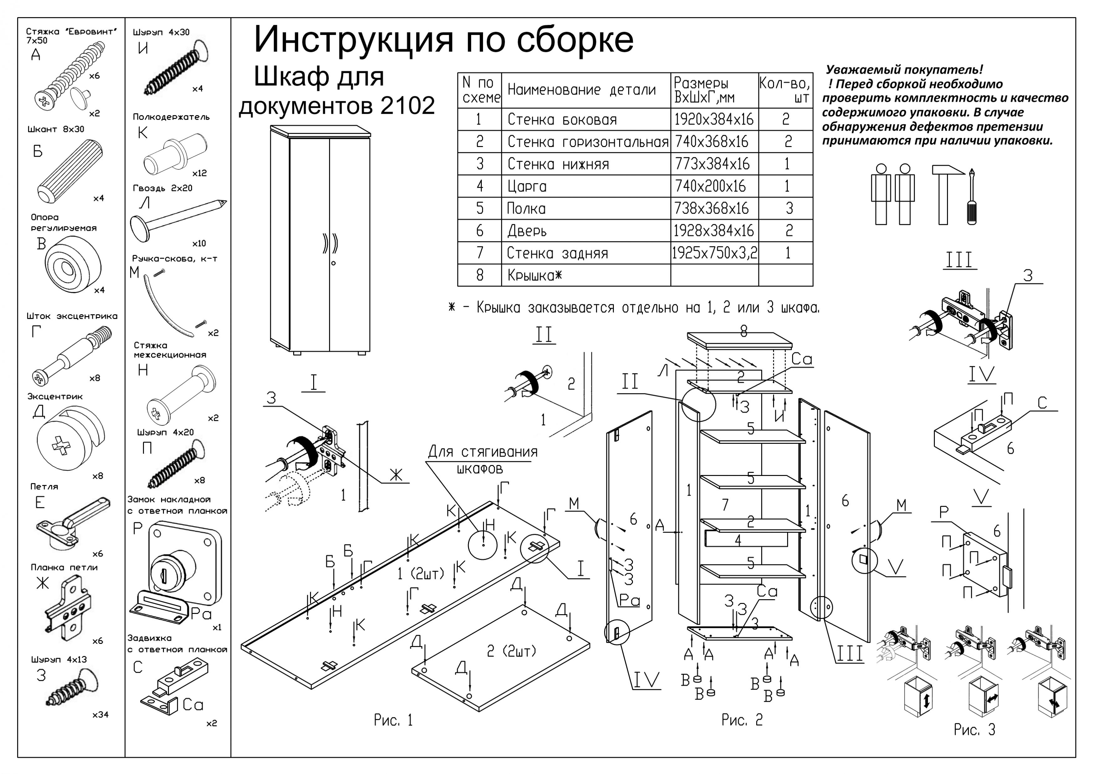 Икеа схема сборки шкафа фото 186