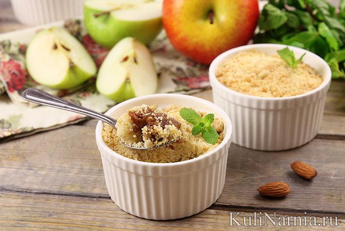 яблочный крамбл рецепт с фото кенди