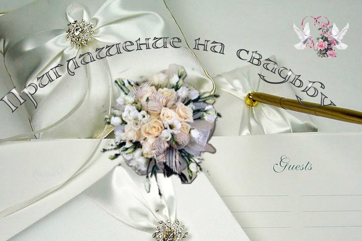 Открытки приглашения на свадьбу электронные, картинки поздравления