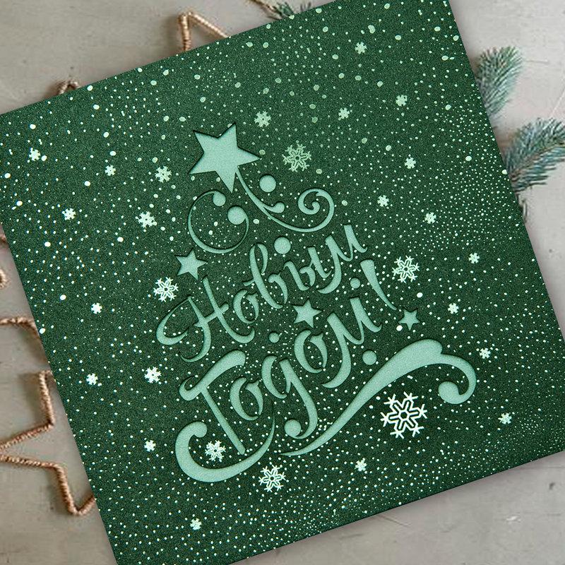 Самые стильные открытки с новым годом