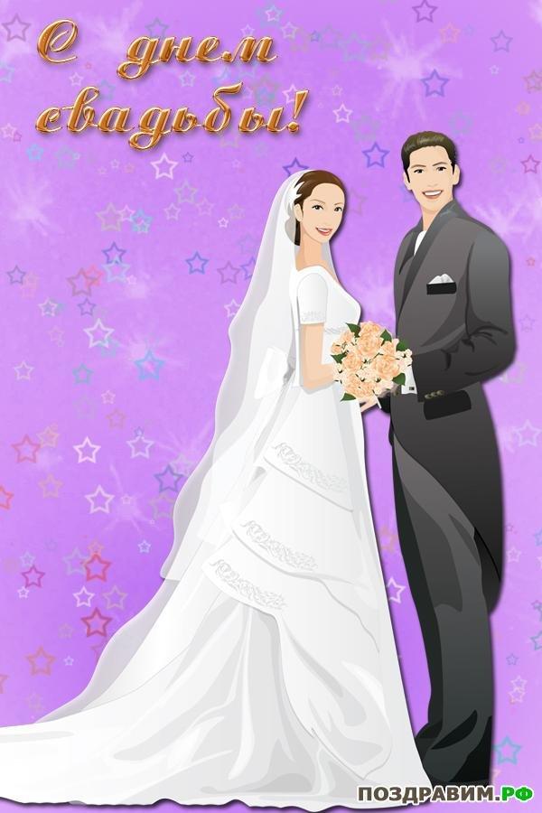 Открытка для молодоженов на свадьбу, птицы картинках