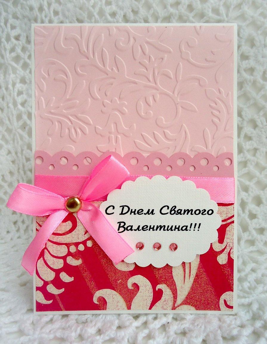 Открытки, открытка с днем влюбленных своими