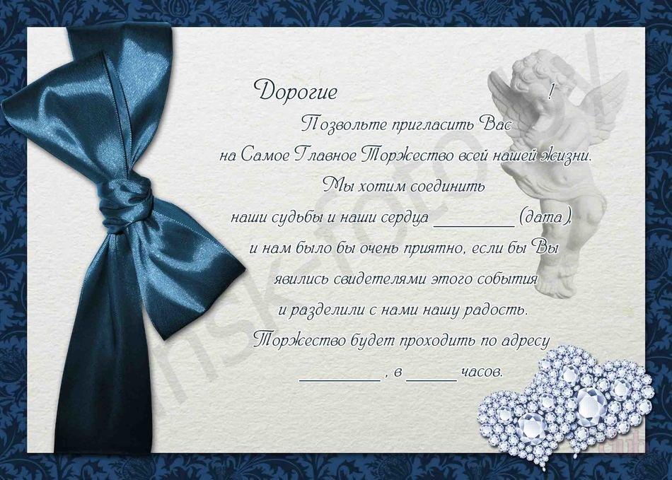 Открытки онлайн приглашение на свадьбу, надписями
