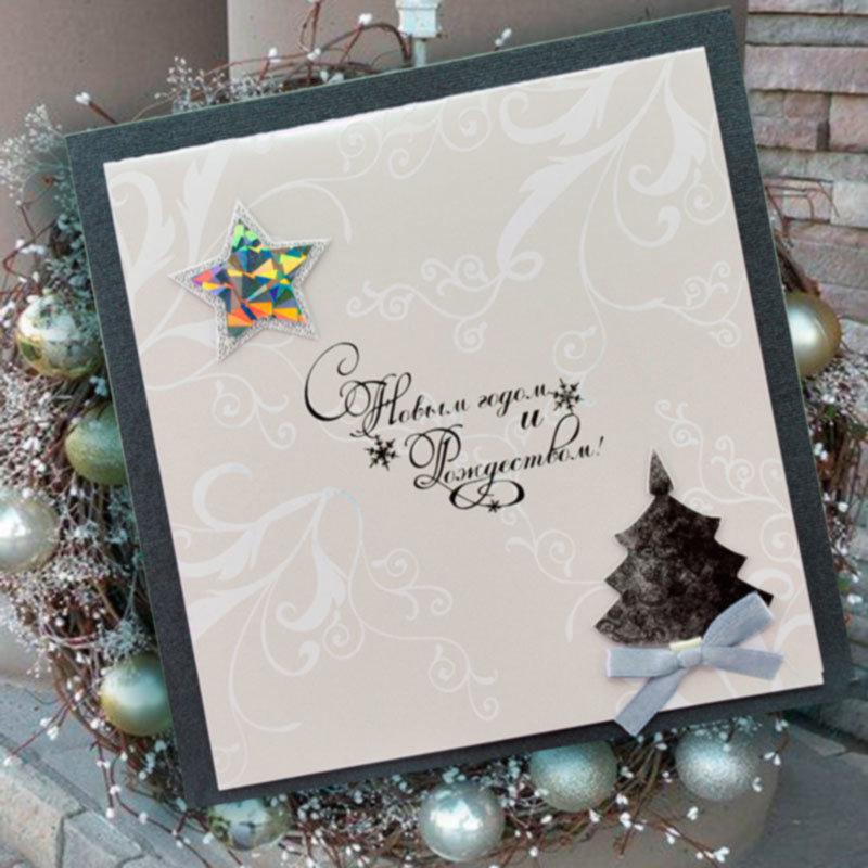 Дизайнерские открытки с новым годом и рождеством, любимым девчонкам