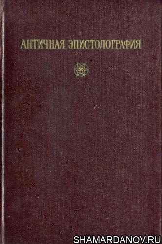 Античная эпистолография, скачать djvu
