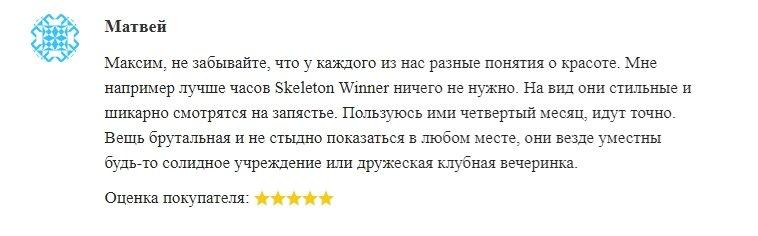 Отзыв о часах Winner Skeleton