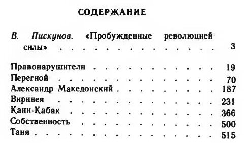 Лидия Сейфуллина - Повести и рассказы (Классики и современники), скачать pdf