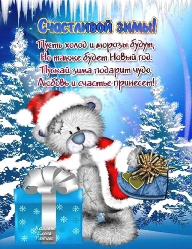 Зима поздравления картинки