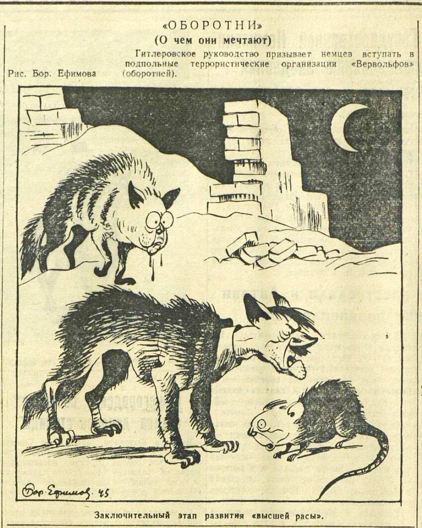 «Красная звезда», 5 апреля 1945 года