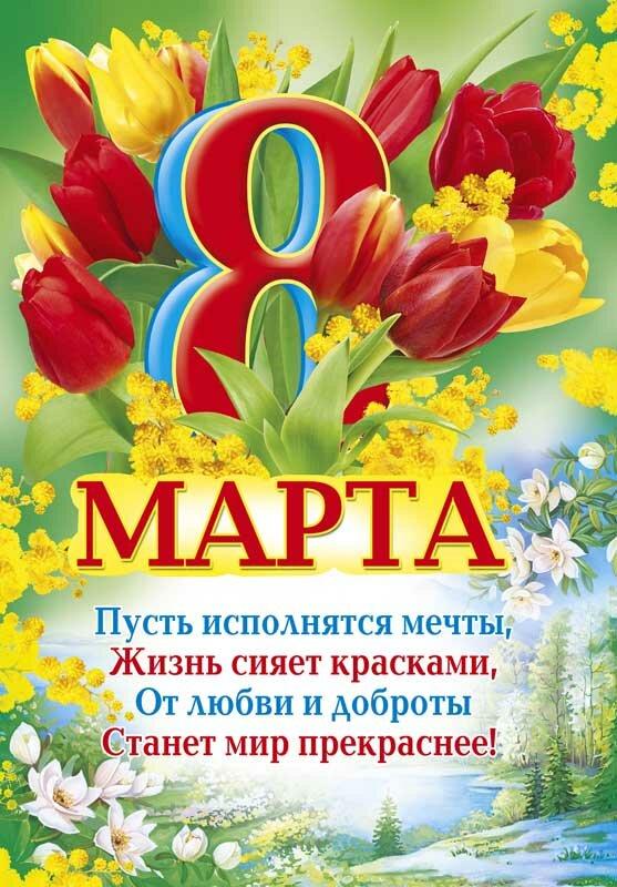 Поздравления девочек с 8 мартом в стихах