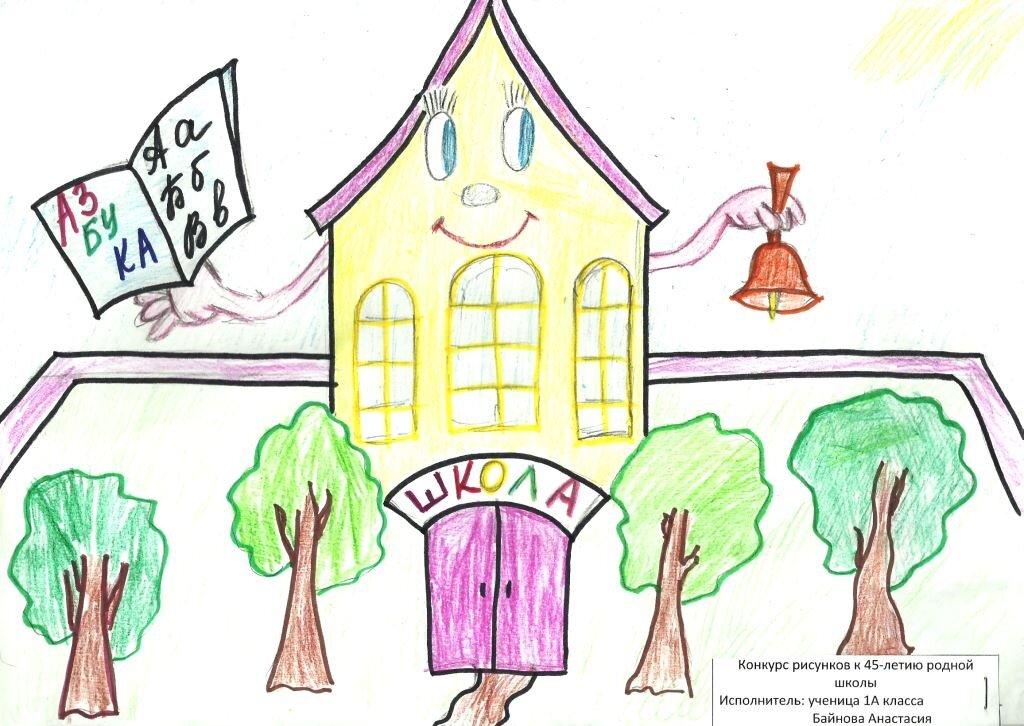 общайтесь прикольные рисунки на тему моя школа блестящую открытку солнце