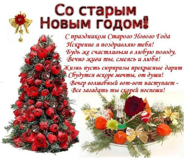 этом пожелание со старым новым годом в картинках только