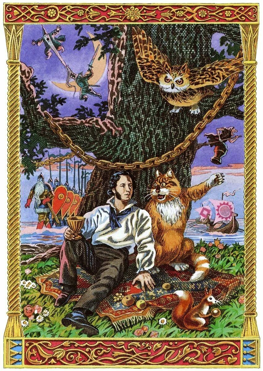 экологию картинка кота ученого из пушкина конструкции для использования