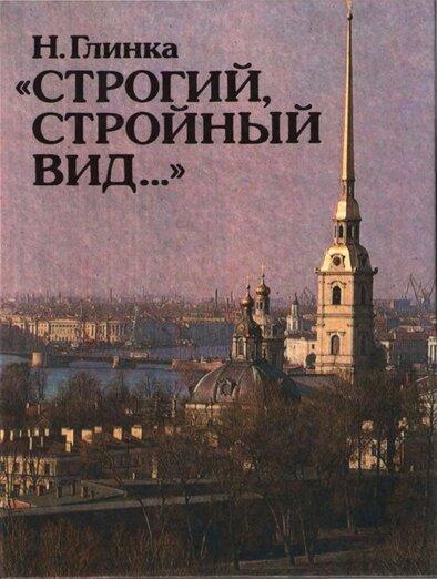Н. И. Глинка -Строгий, стройный вид..., скачать pdf