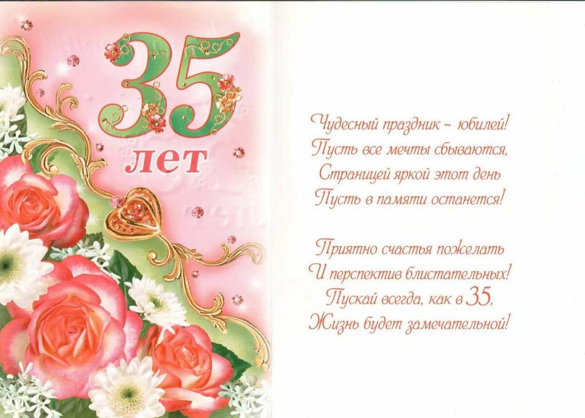 Открытки с днем рождения дочери 35 лет красивые