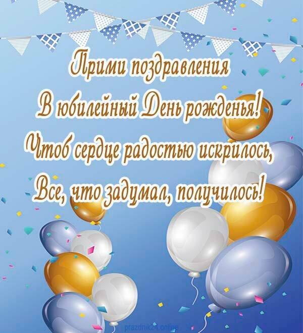 форма красивое поздравление с днем рождения мужчине картинки до слез сообщает агентство