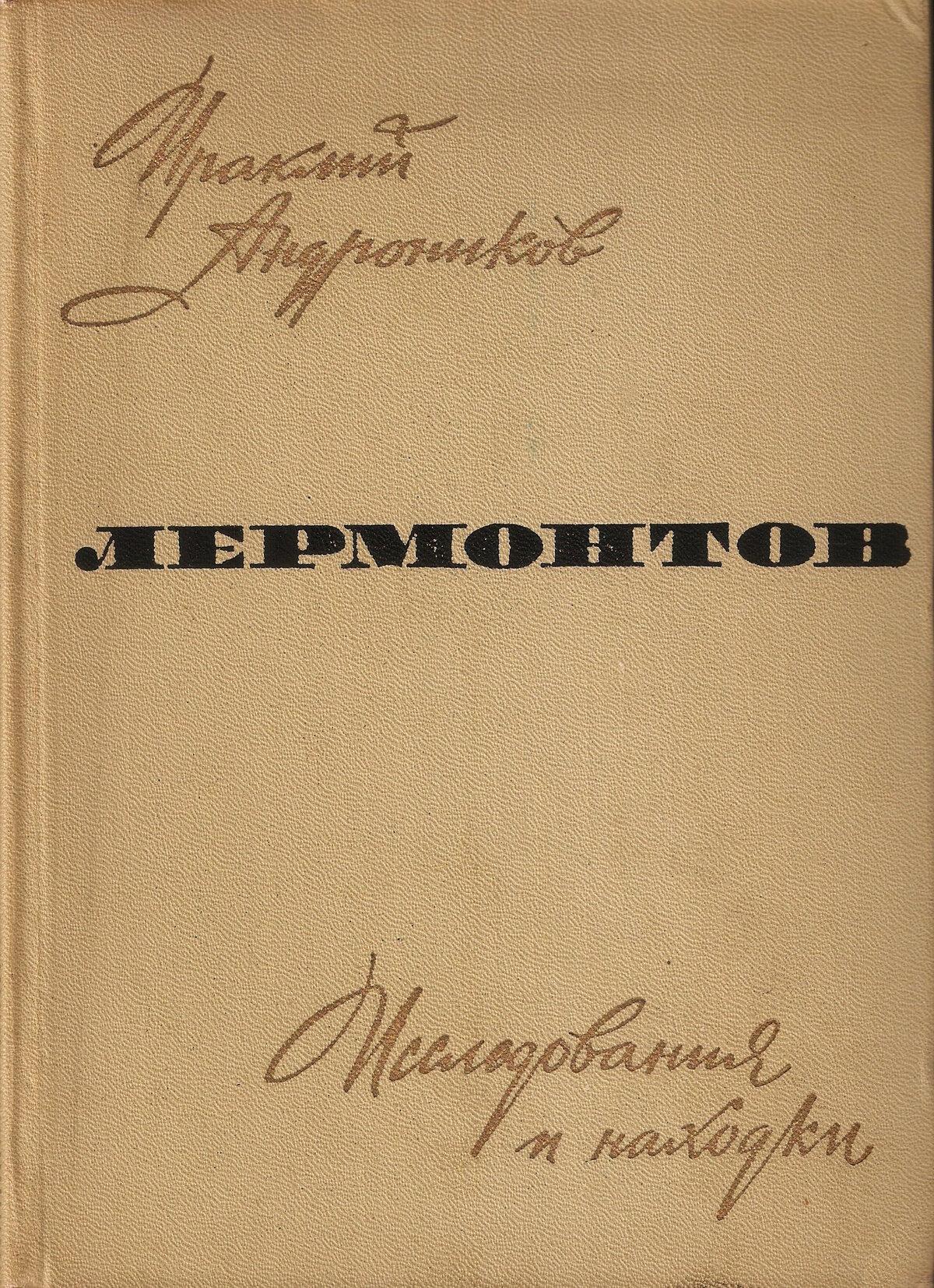 Ираклий Луарсабович Андроников — Лермонтов. Исследования и находки, скачать fb2