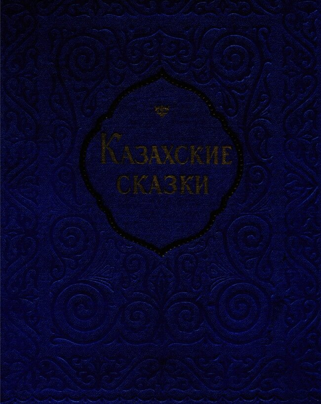 Казахские сказки в 3-х томах, (составитель В. М. Сидельников), скачать pdf
