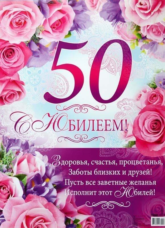 Красочное поздравление с 50-летием