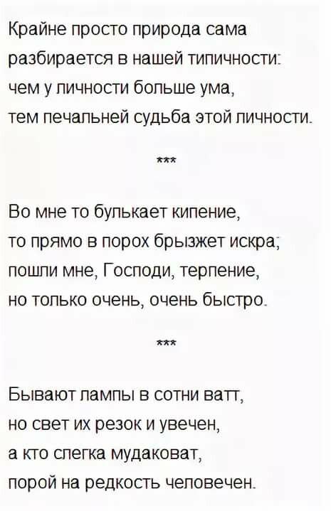 стихах произведениях игорь губерман стихи с матом форд