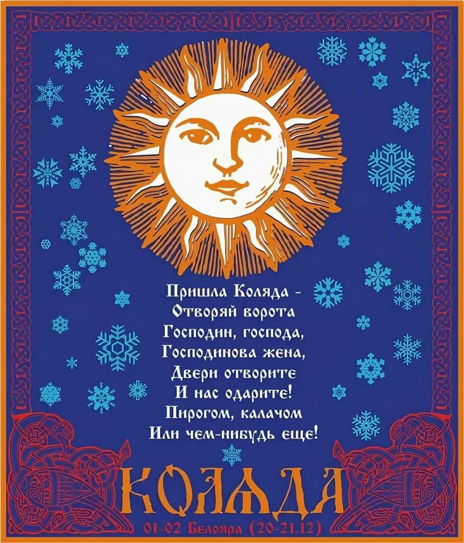 Зимнее солнцестояние поздравить